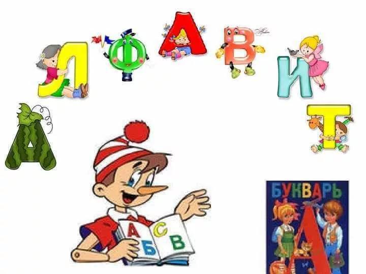 """Развивающее занятие для дошколят """"АлфаВит"""" ( 3-7 лет)"""