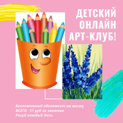 Детский Онлайн арт-клуб
