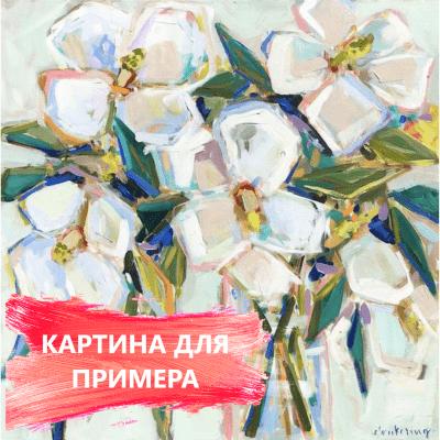 Картина акрилом за 2 часа (для детей до 18 лет) на Ленинском проспекте